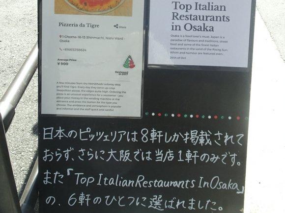 手軽さも魅力!大阪で唯一イタリアの格付誌に認められた本格ピッツェリア