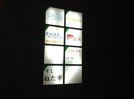 ボーリング場で中華料理?ハマる美味しさ四川麻婆豆腐@新大阪