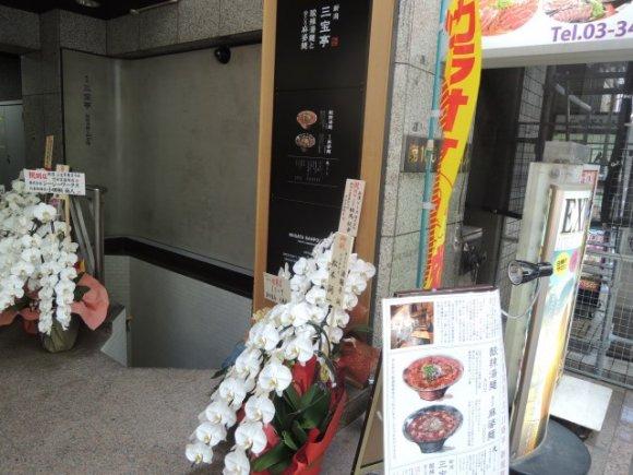 すべてオープン1年以内!ラーメン王が山手線沿線で今年注目する新店8軒