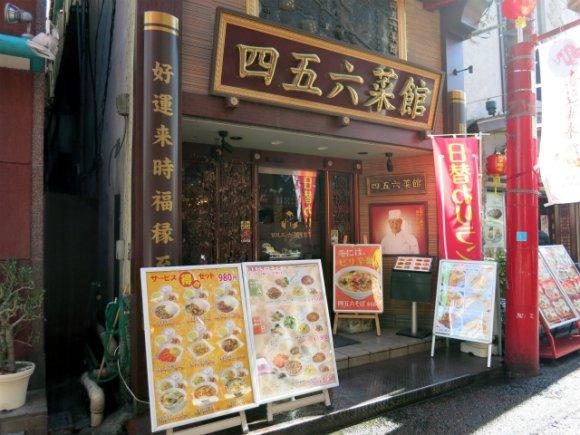 【永久保存版】横浜中華街で焼きそばを!マニア厳選の間違いない11軒