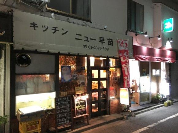 名店の隣りも名店だった!昭和世代にはたまらない「キッチンニュー早苗」