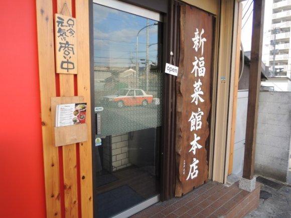 あのラーメン王を生んだ、食べ歩きの原点!京都の名店「新福菜館本店」