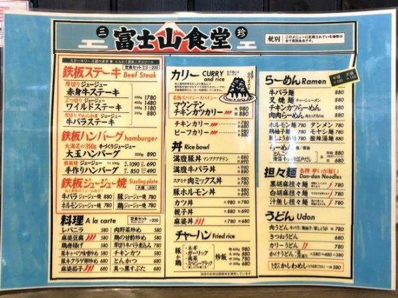 ステーキにハンバーグ、カレーも!デカ盛り洋食がウリの不思議な中華屋