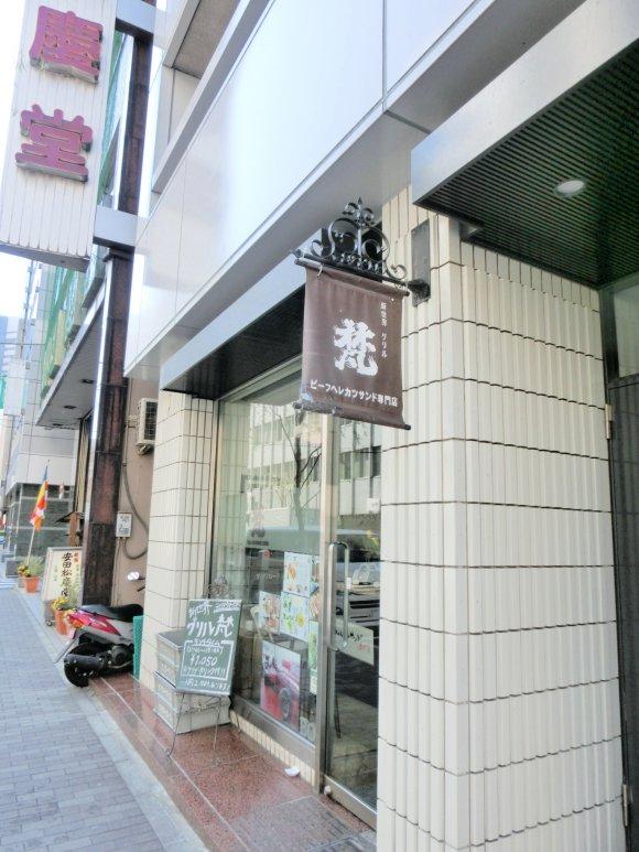 【銀座】メニューは1種類!大阪発ビーフヒレカツサンド専門店
