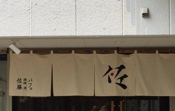 いちごケーキにシメパフェも!美味しいスイーツが堪能できる札幌のお店