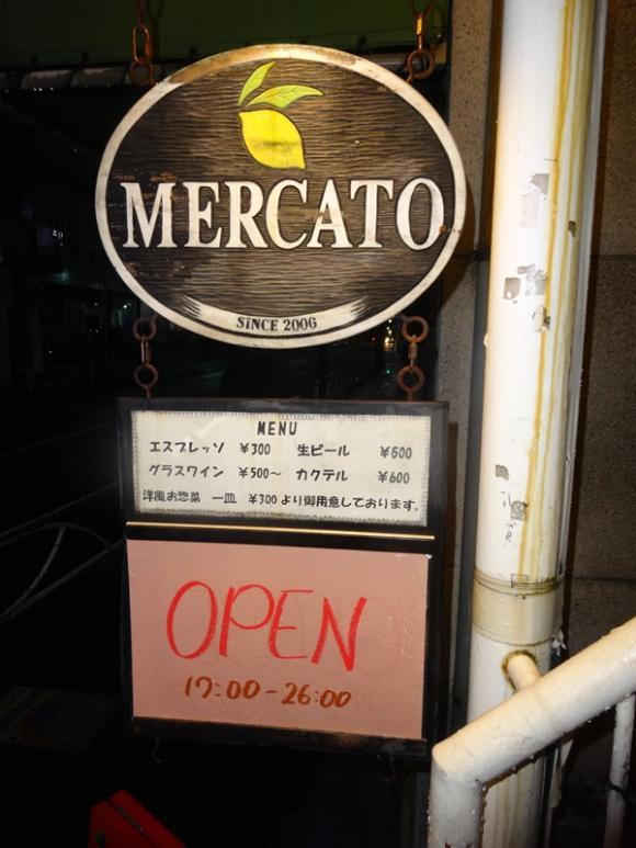 駒沢の隠れ家的社交場で旨いイタリアンとお酒が楽しめる店!