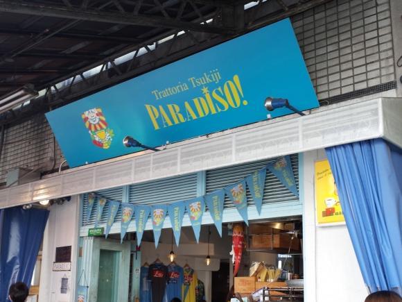 貝におぼれるリングイネ!築地の大人気店 パラディーゾ