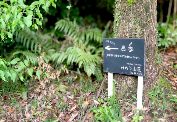 侮れない!久留米の天然温泉「みのう山荘」のカフェで味わうカレーそば