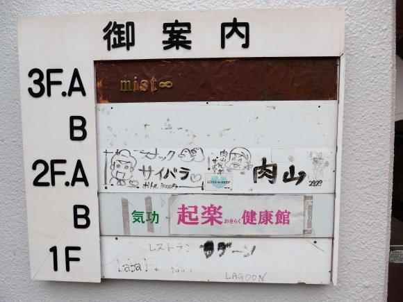 実は3階があるって知ってた?都内で最も予約が取れない吉祥寺の「肉山」