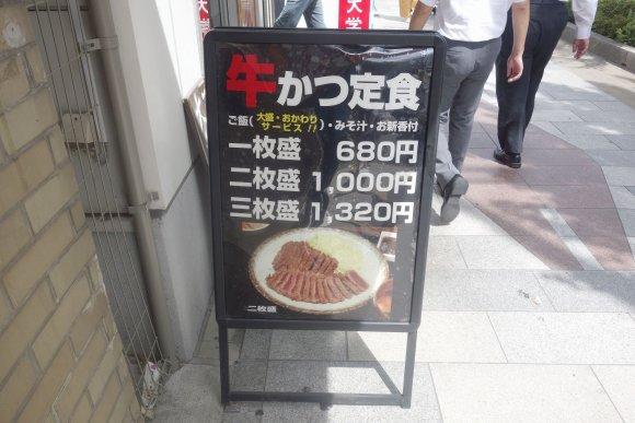 牛かつ定食が680円から!メニューも豊富でお得な神保町の牛かつ専門店