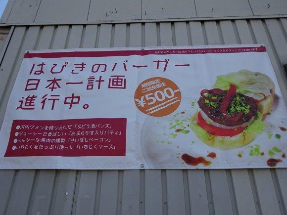 1日300個完売の大人気!地元の食材てんこ盛りの「はびきのバーガー」