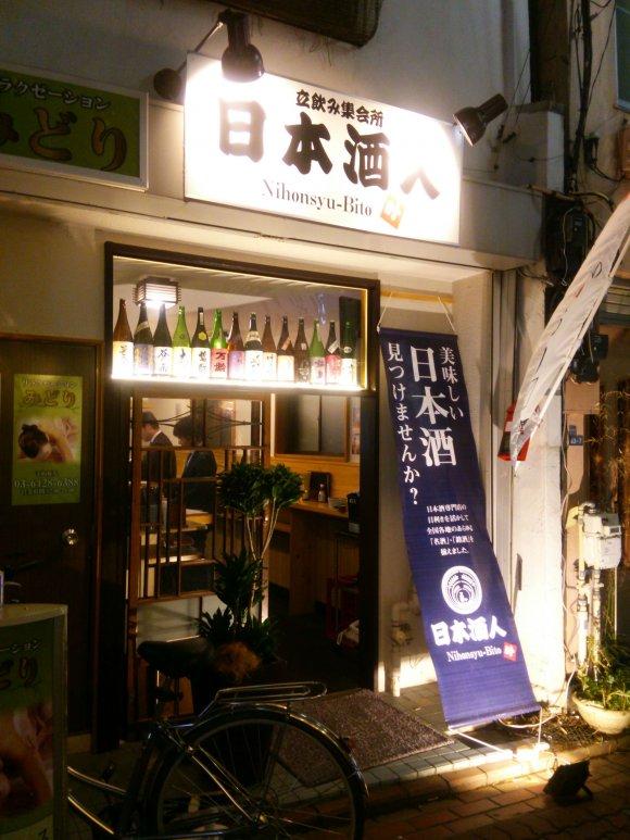 今、蒲田は日本酒がアツい!美味しい日本酒が楽しめる良店8軒