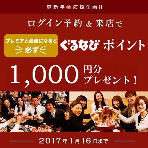 イベントや観光の前にも!埼玉県にわざわざ行く価値のあるグルメ5選