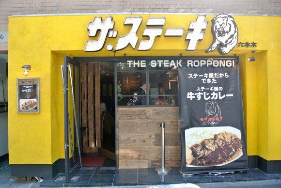 【新店まとめ】六本木の注目ランチ9選!海鮮丼からカレーまで