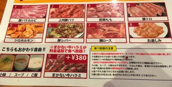 時間制限なし!?平日ランチなら「930円で8種の焼肉食べ放題」のお店