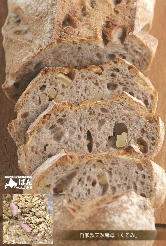 パン好きに知ってほしい!魂を込めてこだわりのパンを作る「ひかり工房」