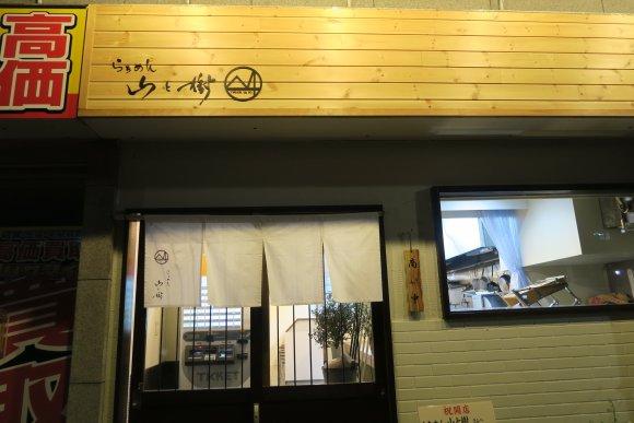 今絶対に訪問すべきラーメン店を厳選!マニアが注目する首都圏のお店5軒