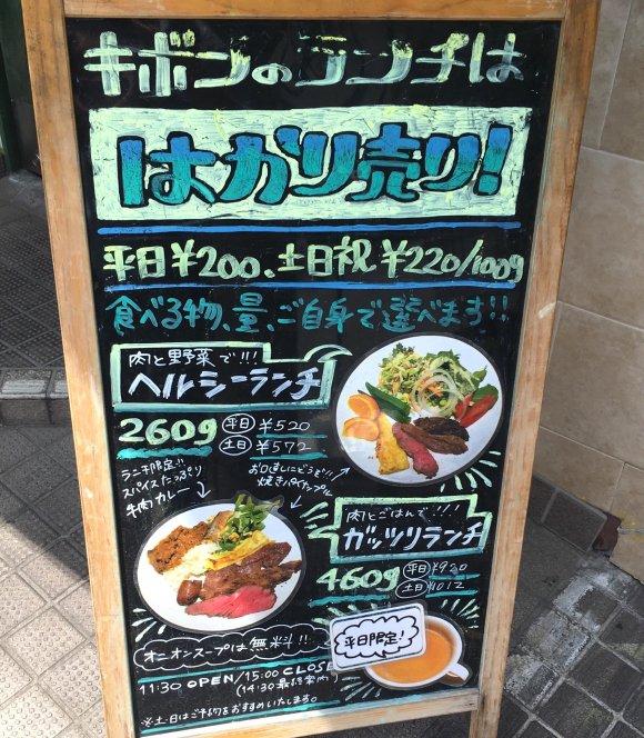お好きなお肉を食べたいだけ選ぶ!浅草で楽しむシュラスコ量り売りランチ