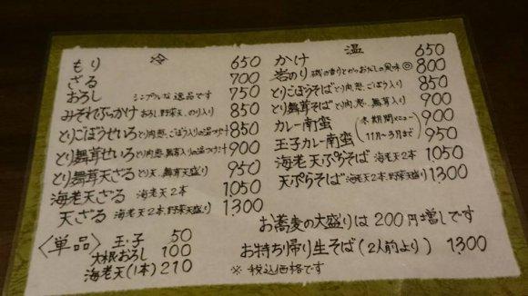 庶民的な値段なのに高級店のようなおいしさ!完全手打ちのこだわり蕎麦