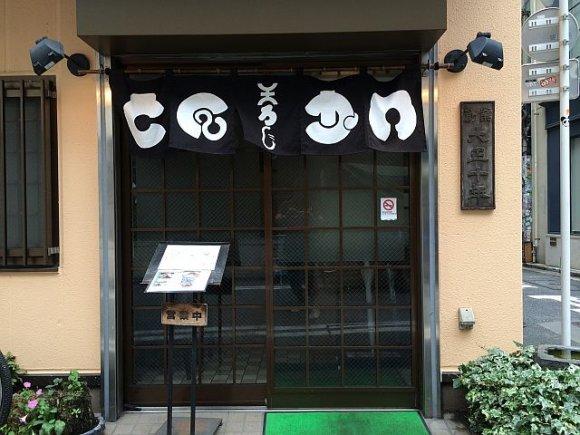 創業100年超の店も!一度は味わいたい東京老舗グルメ7記事