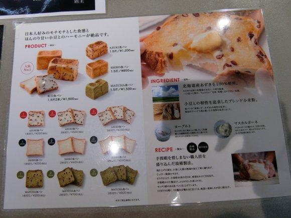 高級食パンが1枚から買える!日本人のための新しい食パンが話題の専門店