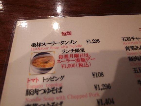 夏バテ予防に活力チャージ!赤坂のお勧めスーラータンメン2店