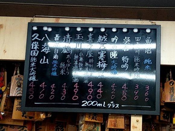 日替わりメニューも充実!1500円で満足できる新大阪駅近くの立呑み