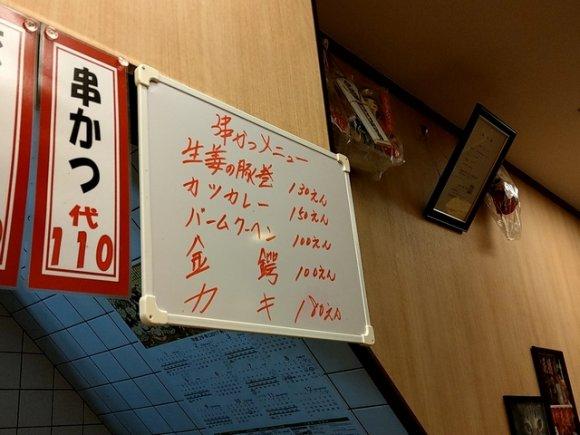 串カツは110円から!センベロできる激戦区・新世界で覚えておくべき店