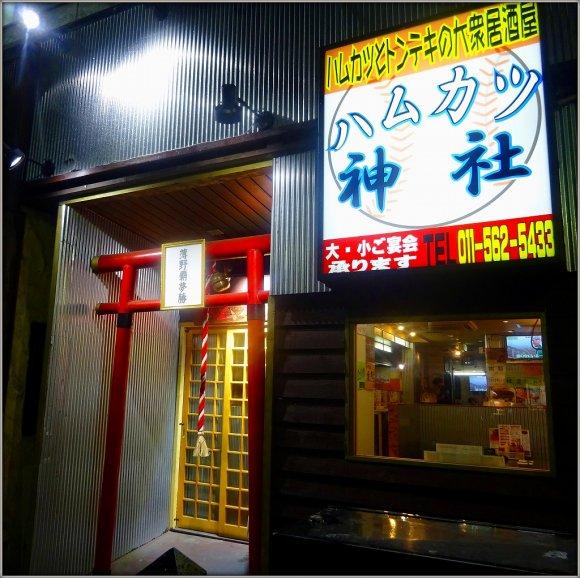 ハムカツ80円!ナポリタン88円!入口が鳥居!?な安すぎる大衆居酒屋