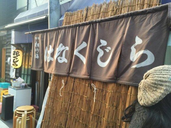冬は行列必至の超人気店!一度は足を運ぶべき大阪のおでん屋「花くじら」