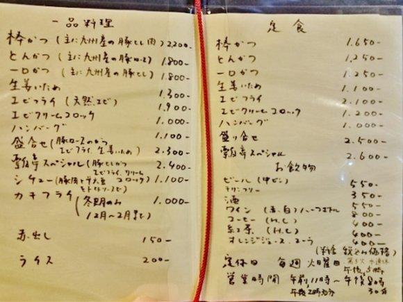 老舗洋食屋の九州産ポークにこだわったトンカツ@東大阪