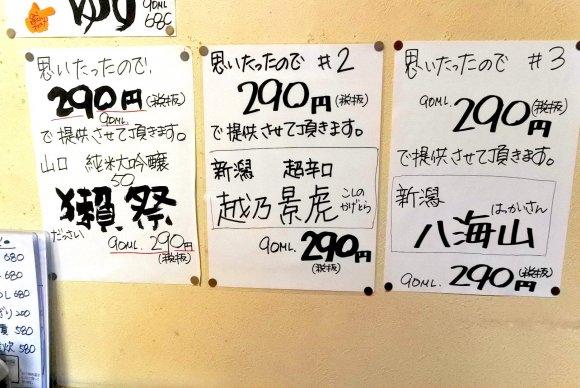 獺祭290円に面白料理。ほんとは教えたくない行きつけの居酒屋教えます