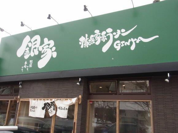 遂に札幌にも家系ラーメンブームが到来!マニアが注目する新店厳選3軒