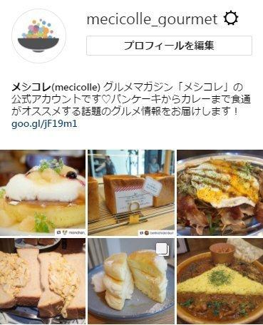 【祝】メシコレ3周年!人気が高かったグルメ記事・厳選8選~名古屋編~