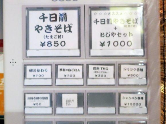 生卵をつけるスタイルが特徴!「大阪風」焼きそばの専門店が六本木に上陸