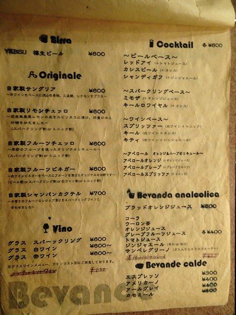 リーズナブルなおつまみも充実!本格ナポリピッツァも味わえる人気のお店
