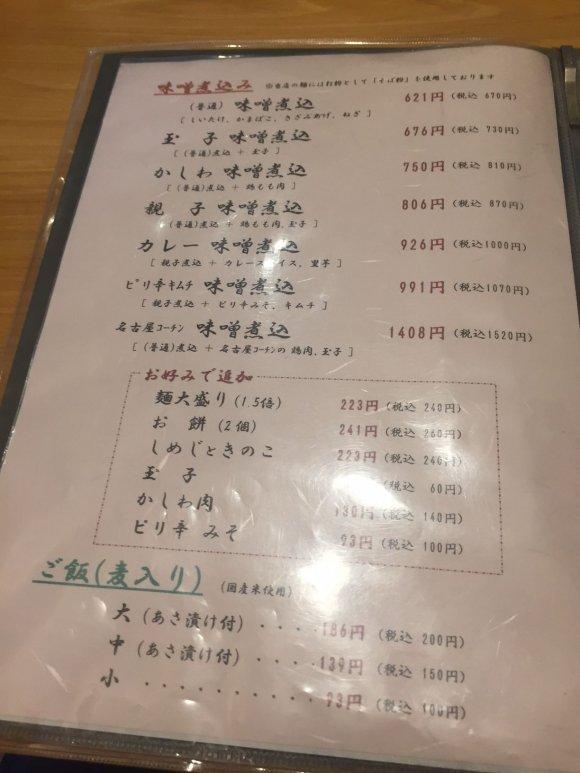 味噌煮込みうどんに海鮮丼!名古屋市内で堪能できる安くて美味しいランチ