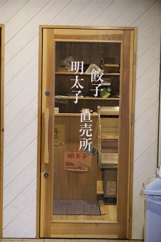 焼飯は必ず注文したい!明太子直売所もある餃子の「肉汁天国」