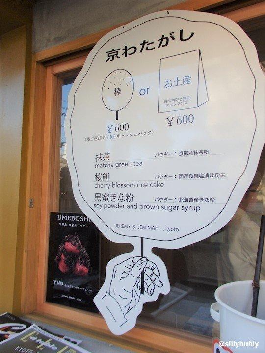 京都の新名物!?安井金比羅宮帰りに寄りたい注目の「京わたがし」専門店