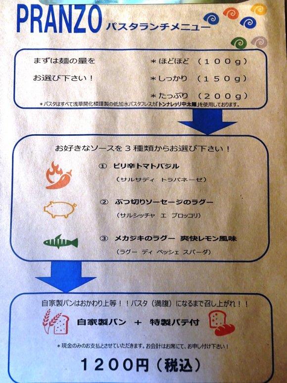渋谷で旨いパスタランチを食べるならここ!おかわり自由のパンも絶品な店