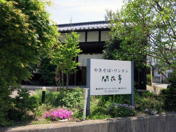 上田の人気店も!長野の隠れた名物「あんかけ焼きそば」が旨い店4選