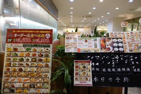 2180円で北京ダックも食べ放題!超お得すぎるオーダー式中華食べ放題