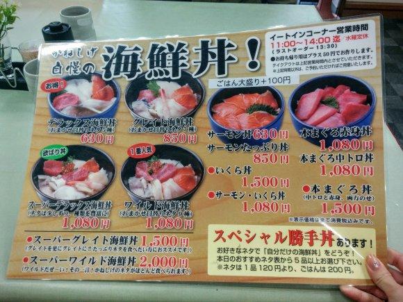 地元民が度肝を抜かれた!札幌市内の鮮魚店で味わえるハイレベルな海鮮丼