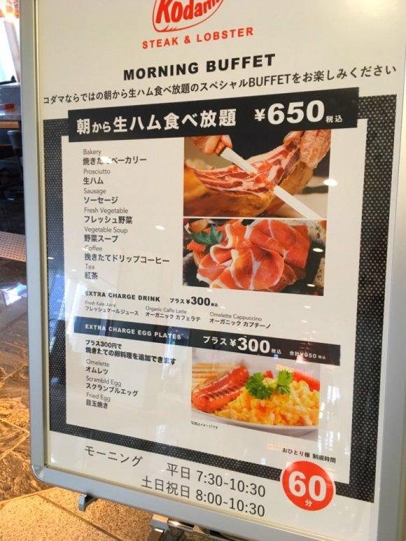 650円で朝から生ハム食べ放題!コダマ直営のお得すぎる朝食ブッフェ