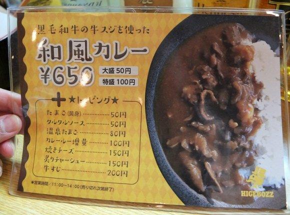 チャーシューの肉感も抜群!うどん屋が本気で作る和風カレー