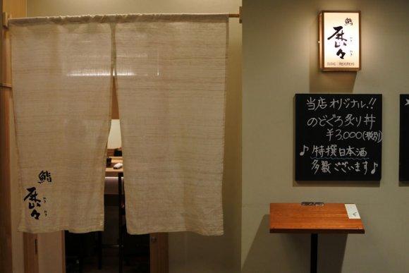 駅ビル内でアクセス便利!高級鮨店の味と技をリーズナブルに味わえる店