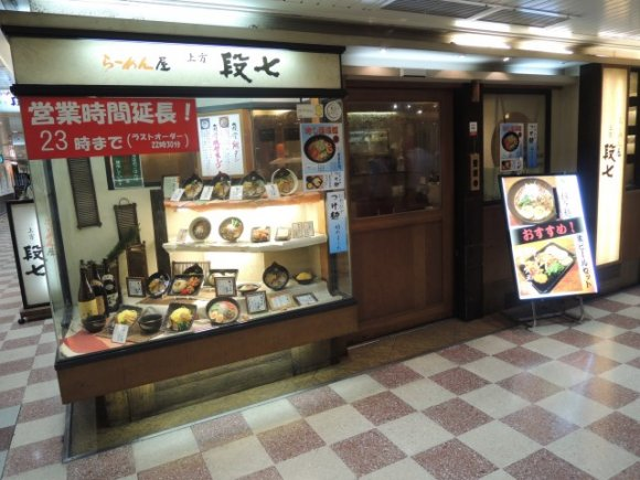 出張族も必見!新大阪駅周辺で食べるべきおすすめラーメン・つけ麺5軒