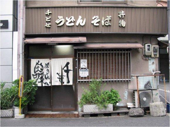 大阪でゲン担ぎ!出汁抜群な名店の『肉吸い』は食べるべき逸品
