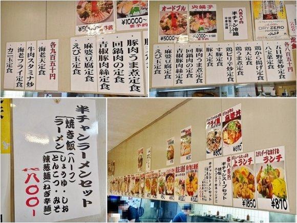 何を食べても外さない!庶民的な値段とボリュームで愛され続ける中華店