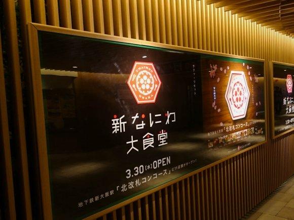 新大阪駅直結!大阪人ご用達の新名所でコスパ抜群の海鮮丼を